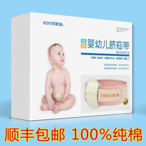 婴儿肚脐疝气带搭配图片