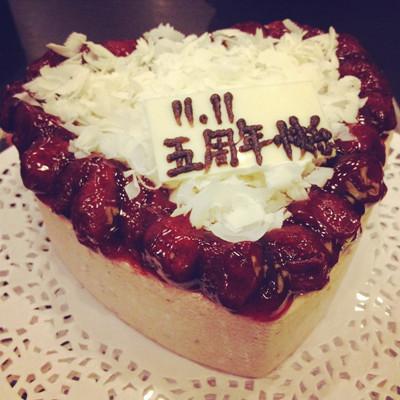 光棍节是我们的纪念日,今年五周年,订了个心形小蛋糕图片
