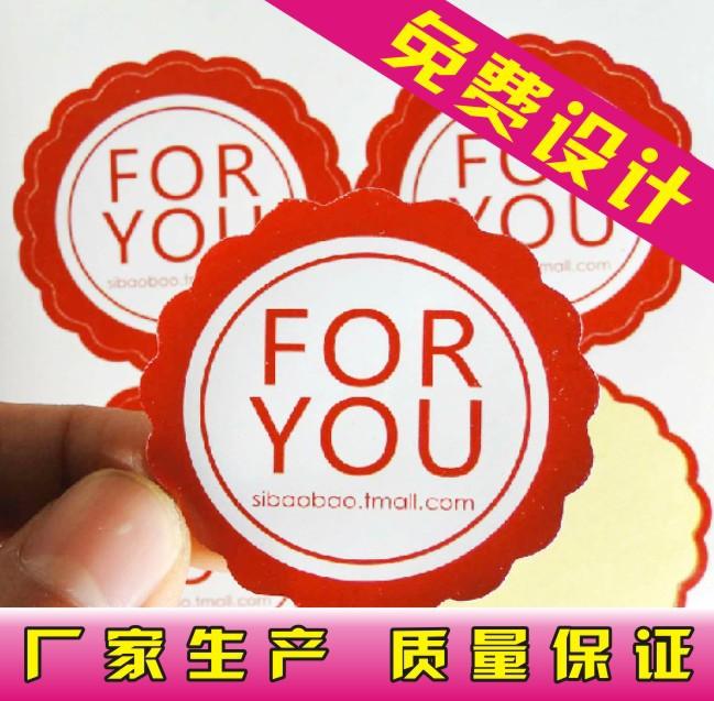 不干胶定制标签贴纸赠品标签包装贴纸水桶标签水果标签茶叶标签