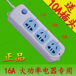 空调 插座 接线板