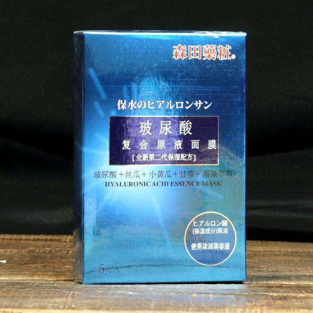 【图】森田药妆玻尿酸复合原液面膜5片搭配/价格图片