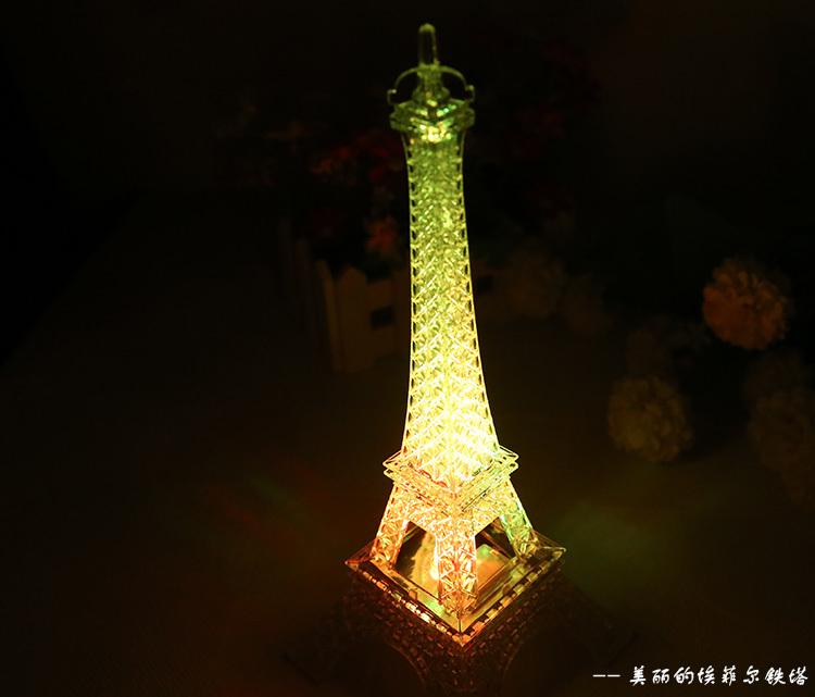 【浪漫七彩发光埃菲尔铁塔小夜灯】-家居-百货