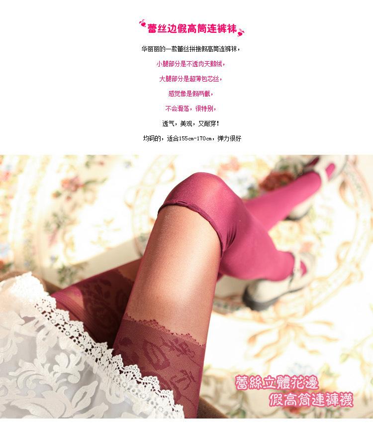 仙美蕾丝立体花边拼接假高筒连裤袜个性甜美丝袜子