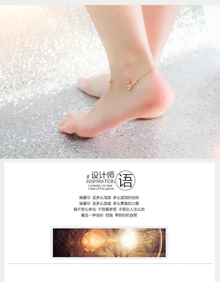 韩版18玫瑰金珍珠字母脚链