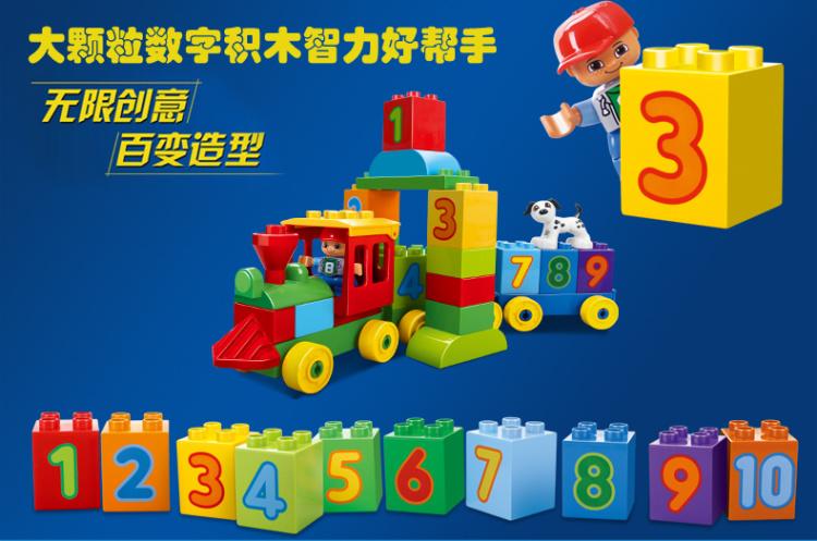 乐高式大颗粒数字积木玩具