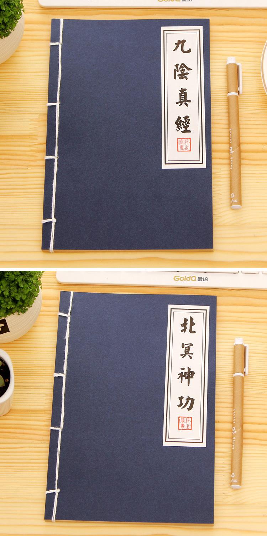 武林秘籍古装本 商务笔记本