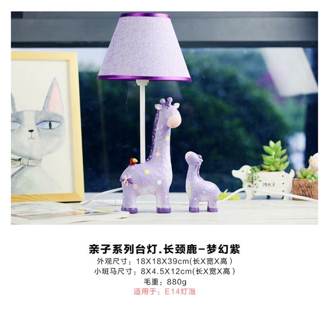 【亲子系列斑马长颈鹿动物台灯礼物】-家居-摆件