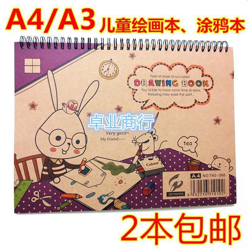 包邮幼儿童绘画本图画a4a3横向卡通画画涂鸦本线圈加厚空白内页