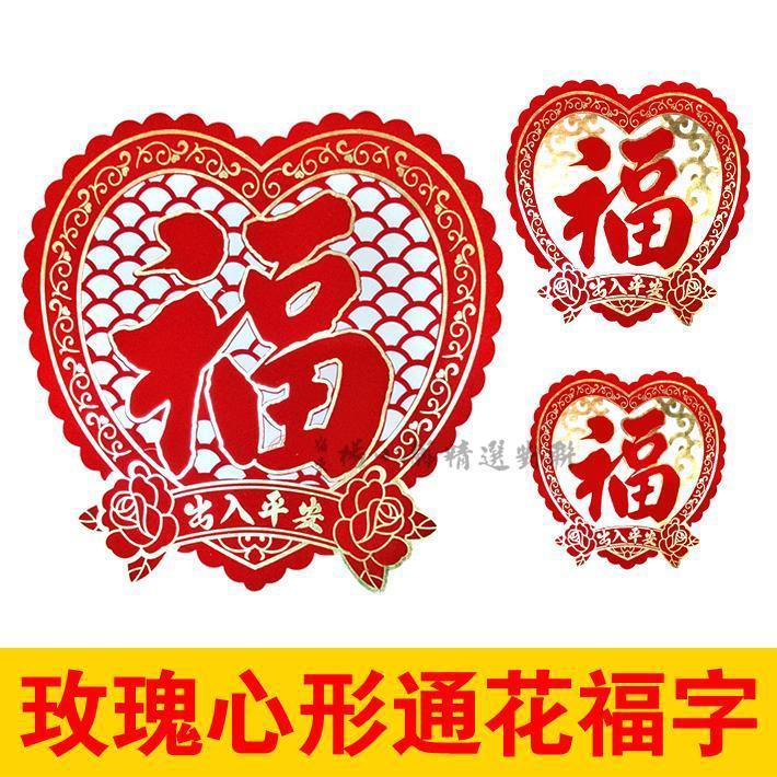 新年喜庆用品 玫瑰心形通花出入平安绒布福字门贴 墙贴 春节装饰