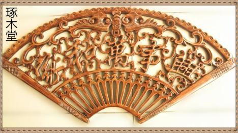 【琢木堂木雕中式扇形镂空家和万事】-无类目--lucky