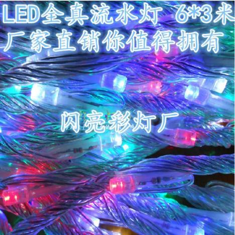 【led全真流水灯瀑布灯窗帘灯婚庆背景彩灯闪灯装饰