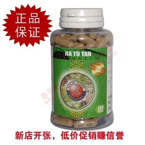 泰国解毒丹160粒 蛇毒丸 排毒养颜 原装正品七天无理由退换 特价