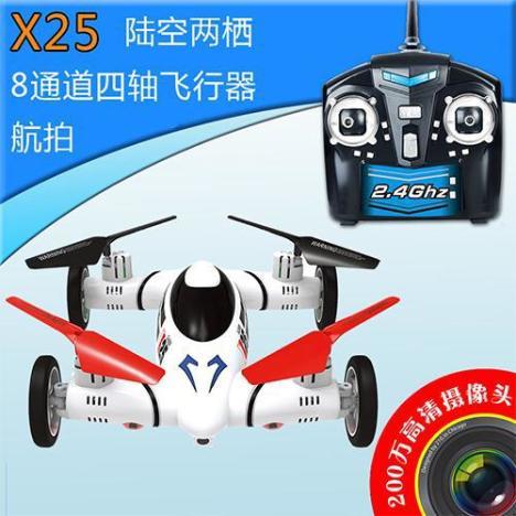 【四轴飞行器遥控飞机空陆两用360度全方位3d翻滚