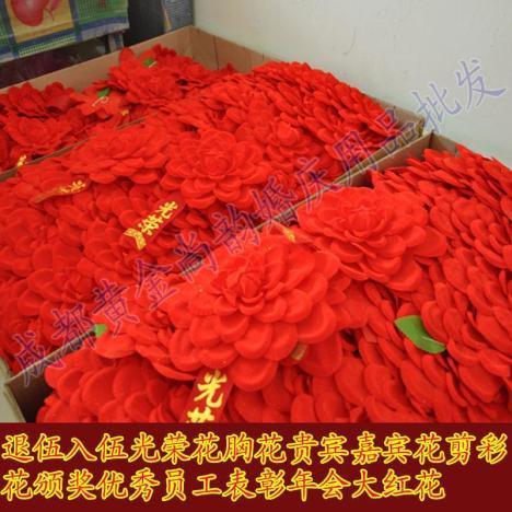 光荣花 胸花 员工表彰 大红花 军人退伍 婚庆用品 喜庆用品