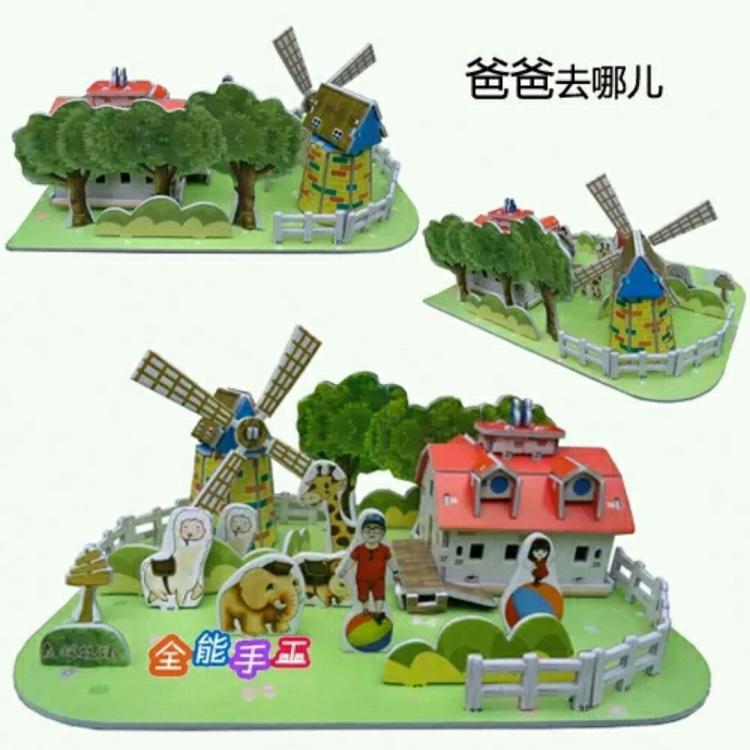 3d小屋房子儿童立体纸质模型diy幼儿园手工制作材料