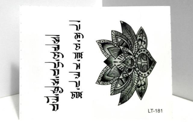 【高端】纹墨轩莲花座梵文藏文经文纹身贴