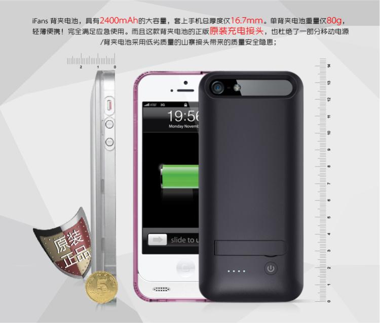 iphone5phone5s背夹电池 苹果专用充电宝移动电