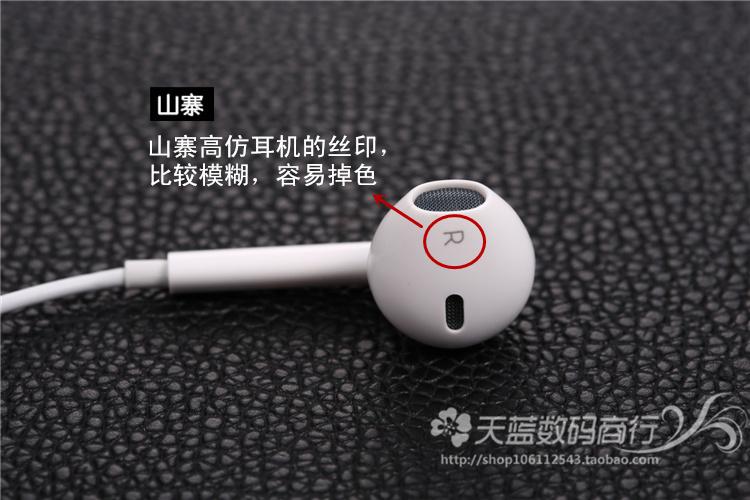 【苹果6plus/5s原装耳机