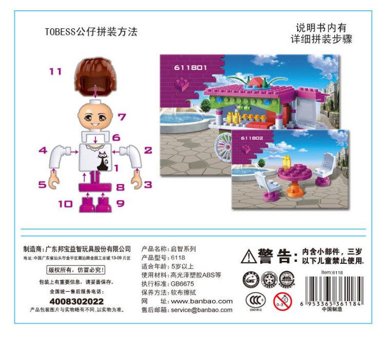 【邦宝积木 媚力都市零食车拼装积木玩具塑料拼插