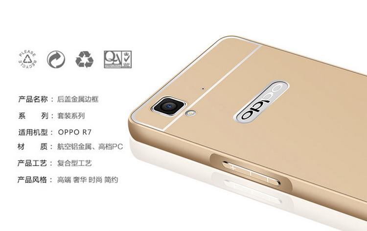 oppor5r7r1cr3金属边框手机壳