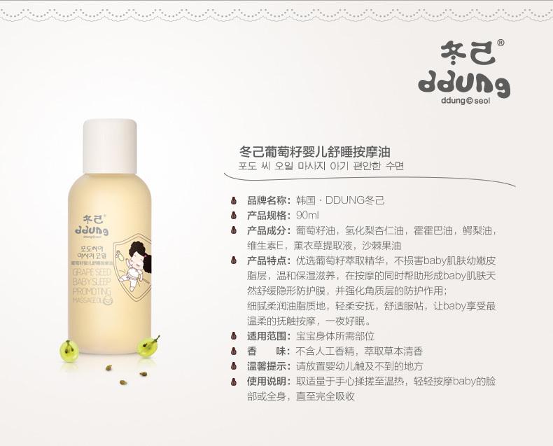 韩国冬己婴儿按摩油正品 宝宝抚触油 天然滋润儿童护肤品
