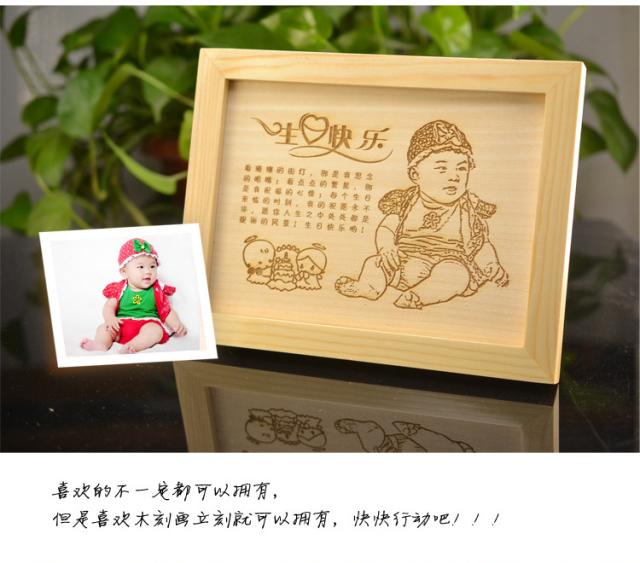【木刻画创意生日礼物diy相框图片