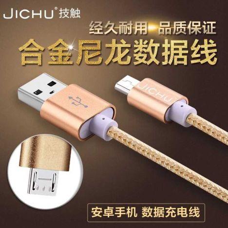【安卓数据线通用智能手机microusb加长2a充电宝充电