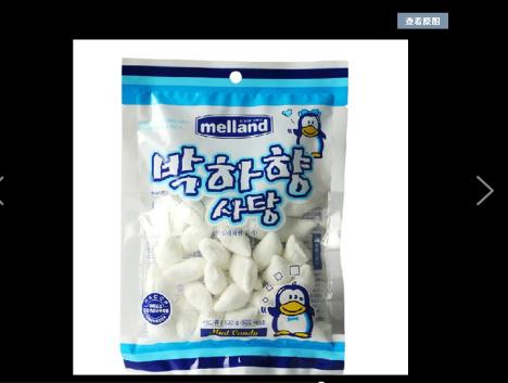 进口零食韩剧屋塔房王世子菱形朴有天奶油硬糖薄荷糖