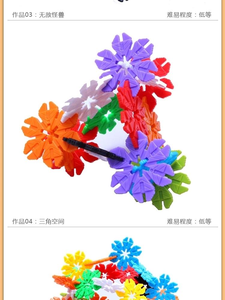 【树叶雪花片儿童益智塑料拼装玩具】-母婴-建构