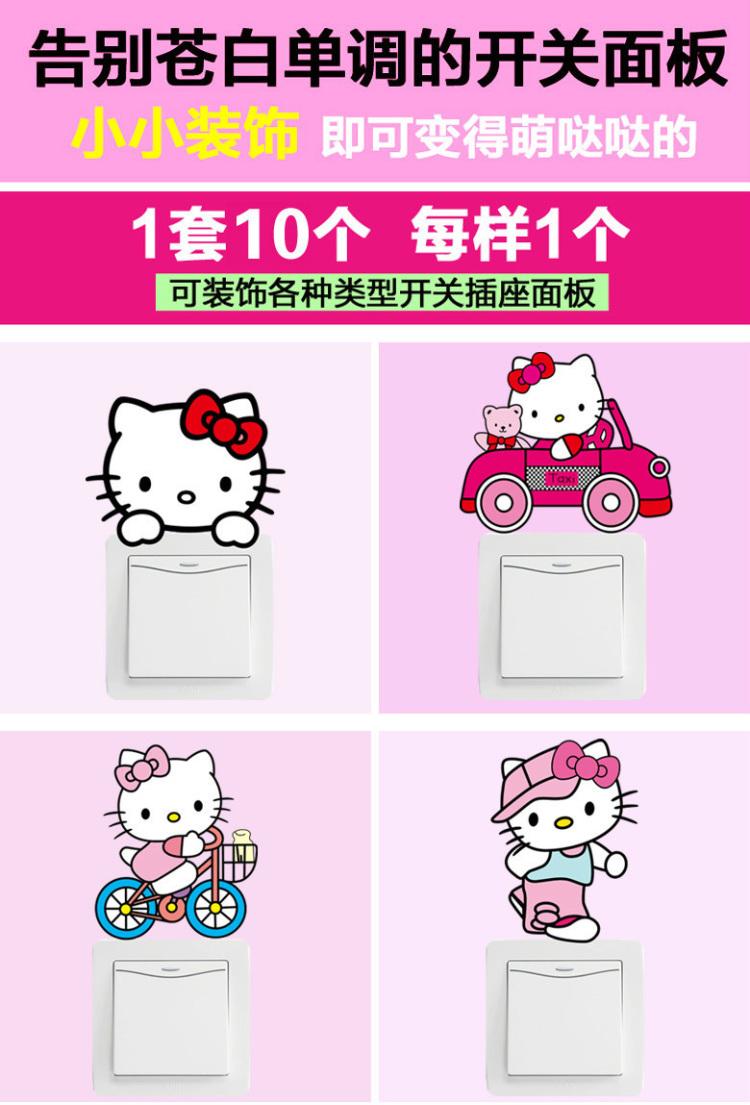 【【函艺】卡通可爱猫咪开关贴小动物随意儿童房间】