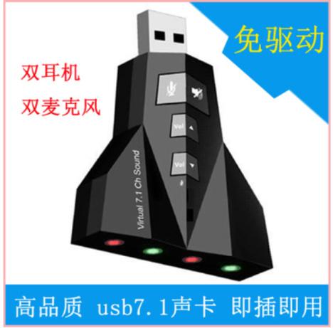 【usb声卡笔记本电脑台式机7