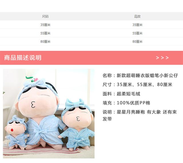 【超萌可爱睡衣蜡笔小新公仔】-家居-玩具/模型/动漫