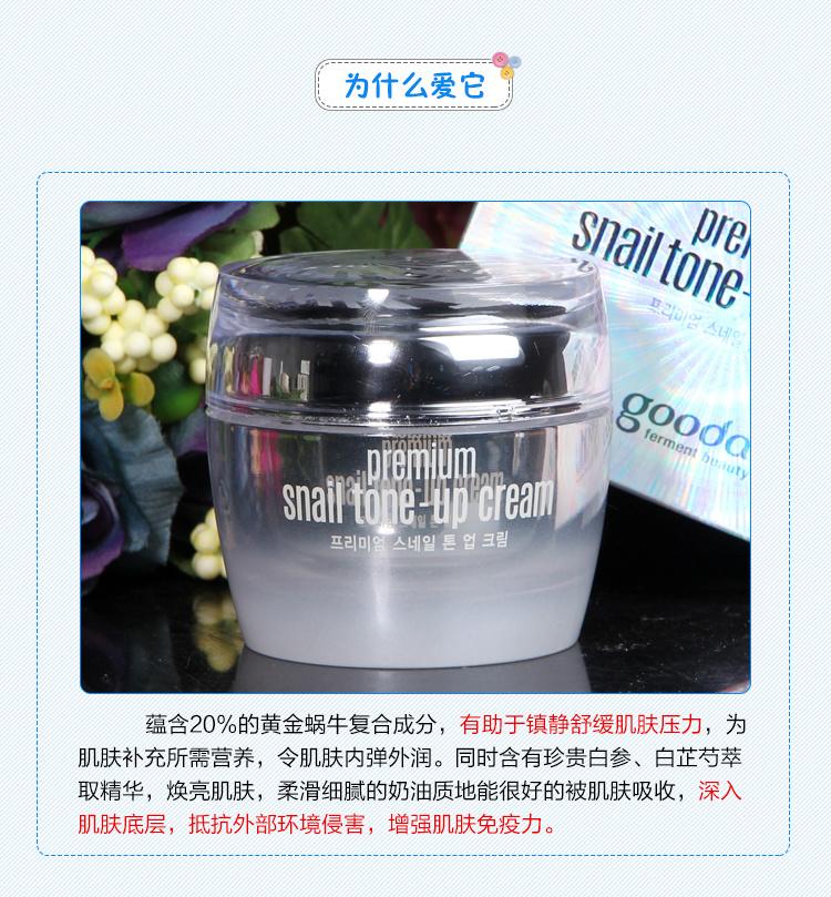 韩国clio珂莱欧果达儿素颜霜/蜗牛面霜50ml