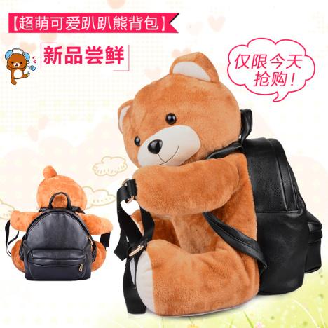 《女人淘包莫斯奇诺同款超萌可爱毛绒小熊趴趴熊背包图片