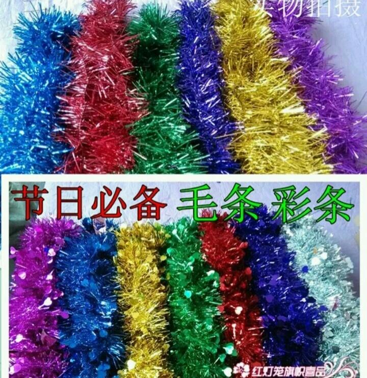 【彩条毛条圣诞元旦 幼儿园装饰结婚毛条舞蹈道具