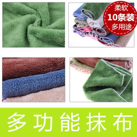 多功能抹布10条装 擦桌子家具擦车毛巾