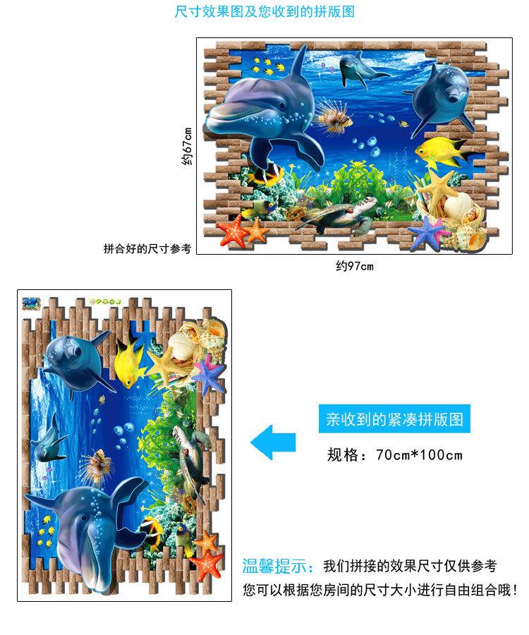 【创意3d海底世界墙贴纸】-null-贴饰