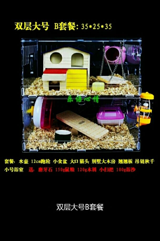 【亞克力倉鼠籠子雙層別墅超透明倉】-配飾-其他-鼠