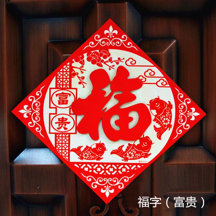 【创意立体福字 春节装饰】-null-百货