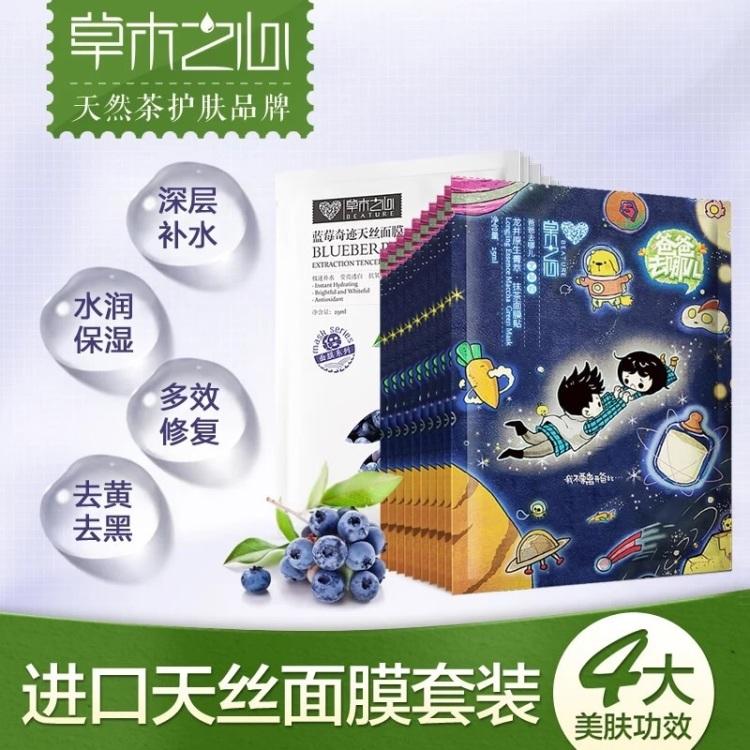 草木之心面膜补水皙白抹茶蓝莓保湿面膜贴20片收缩毛孔套装