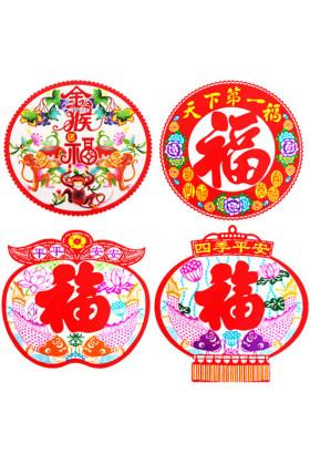 24个装2016猴年春节福字窗花贴