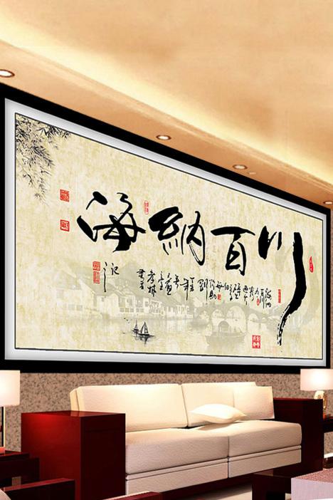 【新款3d十字绣客厅系列精准印花海纳百川十字绣字画