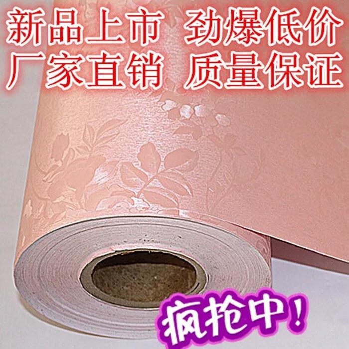 【60宽加厚欧式自贴自粘墙纸彩装膜卧室防水粉色压