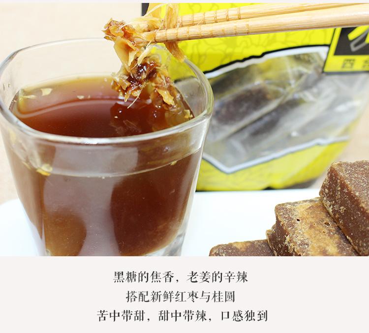 黑金传奇黑糖红枣桂圆茶展示