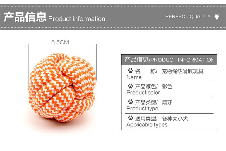 尺码说明 【产品名称】:宠物编织棉绳球  【产品材质】:棉绳  【产品