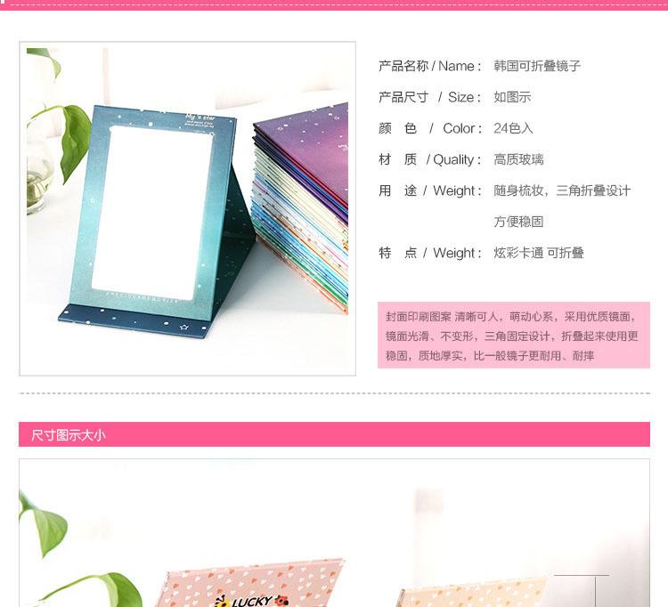【可爱化妆镜韩国镜子台式折叠