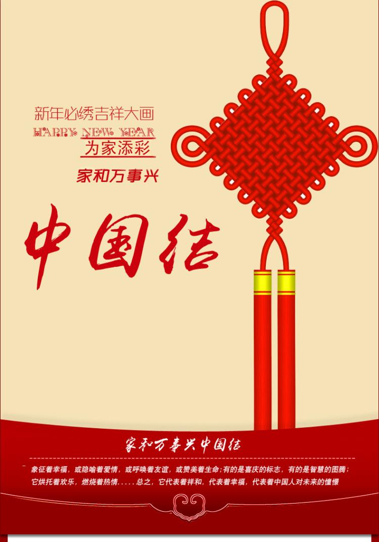 十字绣新款客厅系列十字绣画印花家和万事兴中国结书房大幅