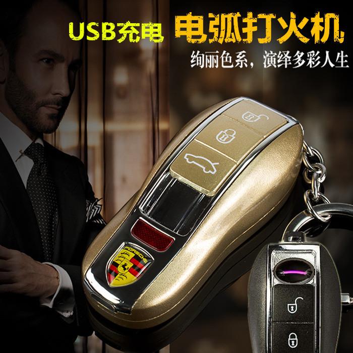 usb充电打火机保时捷车钥匙电弧电子点烟器个性创意礼品
