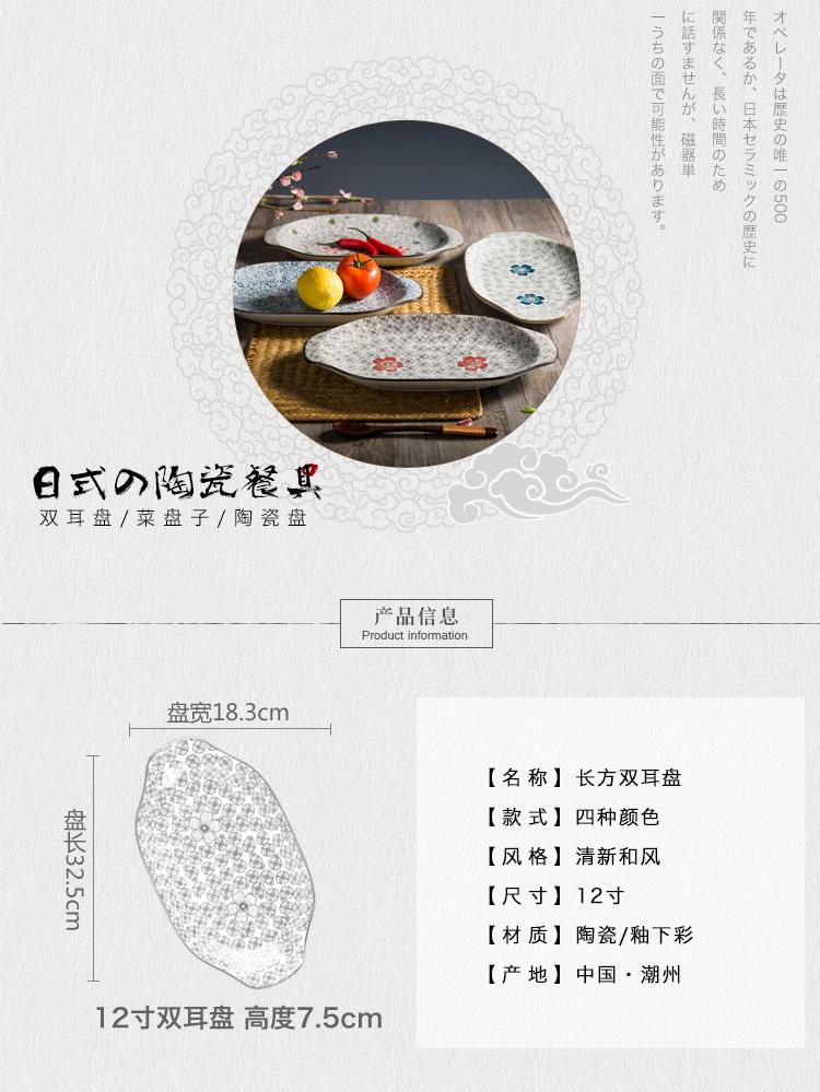 日式手绘釉下家用陶瓷餐具盘子蒸菜盘双耳长方菜鱼盘寿司盘
