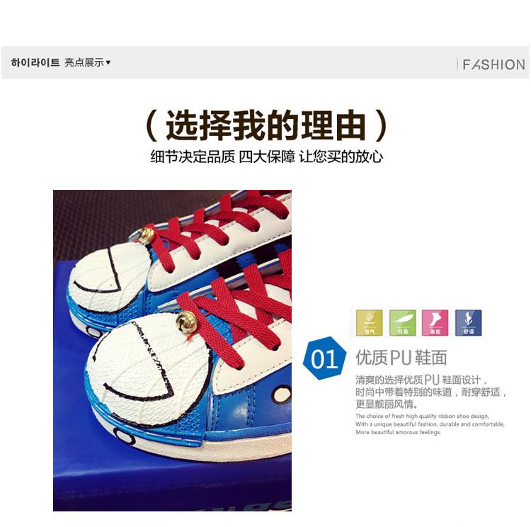 日系机器猫卡通板鞋